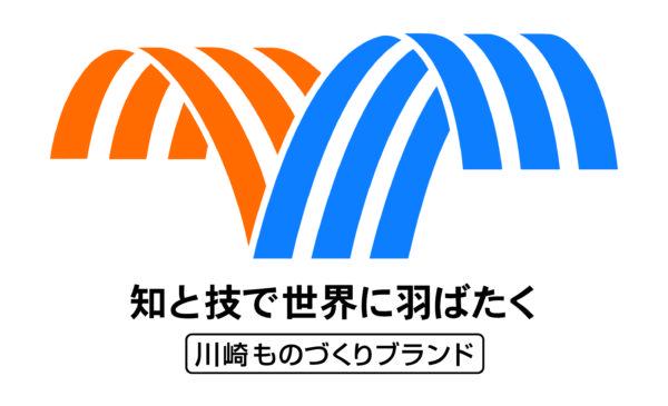 川崎ものづくりブランド