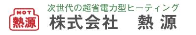 株式会社熱源(ねつげん)|次世代の超省力型ヒーティングシステム